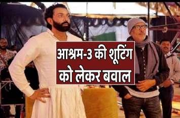 Bhopal: बजरंग दल ने आश्रम-3 की शूटिंग की खोल दी पोल, सबको दौड़ा-दौड़ाकर पीटा.